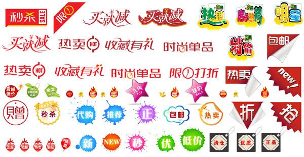 淘宝宝贝标签字体_素材中国sccnn.com