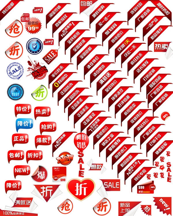 商品促销标签