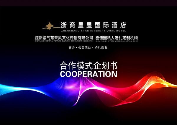 企划书封面 素材中国sccnn Com