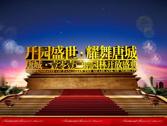 Open Cheng Shiyao Wu Tangcheng