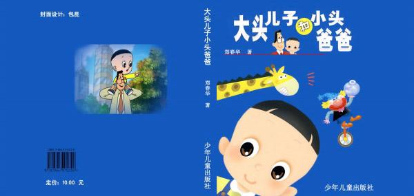 卡通封面设计_素材中国sccnn.com