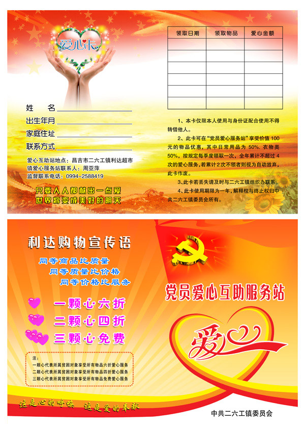 爱心卡宣传单设计