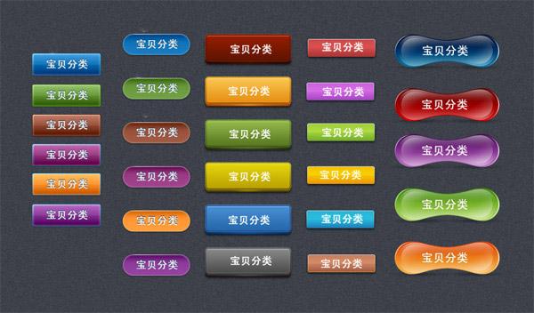 淘宝,天猫,宝贝分类,分类按钮,商品分类,产品分类,按钮,标签,分类
