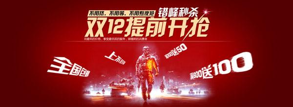 双12提前开抢促销_素材中国sccnn.com