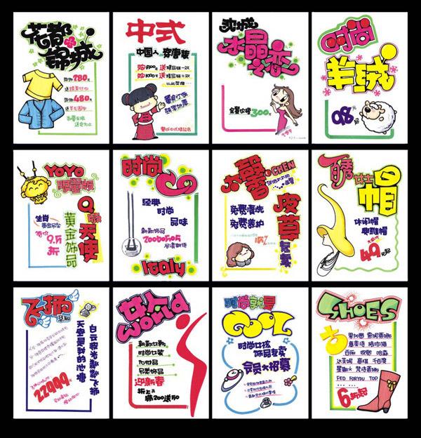 素材分类: 矢量pop所需点数: 0 点 关键词: pop促销海报手绘字体矢量图片