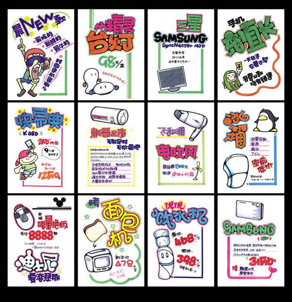 cdr9,pop字体,手绘字体,艺术字,字体设计,打折促销,全场装饰,卡通人像图片