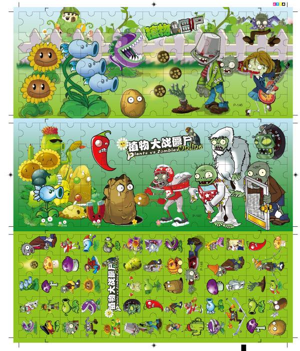 0 点 关键词: 植物大战僵尸矢量素材下载,植物大战僵尸,卡通形象,可爱