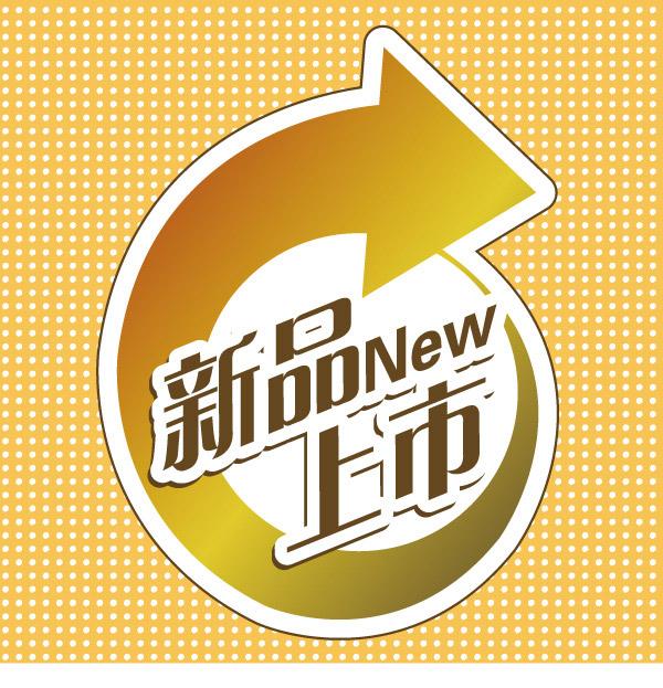新品上架图标_新品上市图片_素材中国sccnn.com