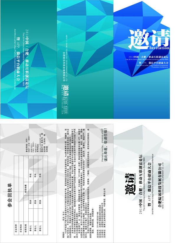 邀请函_素材中国sccnn.com