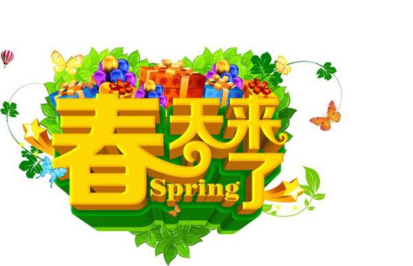春天来了_平面广告 - 素材中国