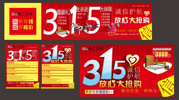 素材分类: 矢量节日其它所需点数: 0 点 关键词: 315活动广告设计