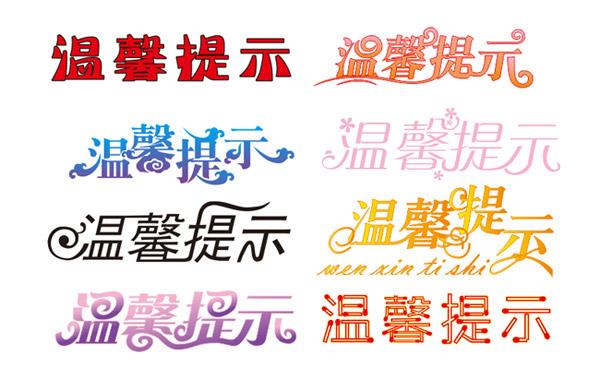 温馨提示艺术字_素材中国sccnn.com