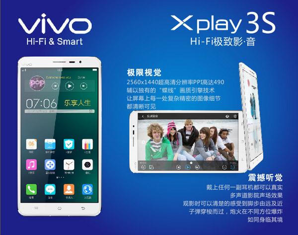 vivox9蓝手绘海报