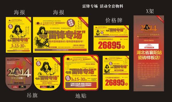 建材家居活动海报_平面广告