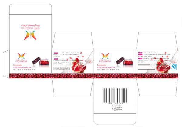 矢量包装设计所需点数: 0 点 关键词: 石榴睡眠面膜包装盒免费下载