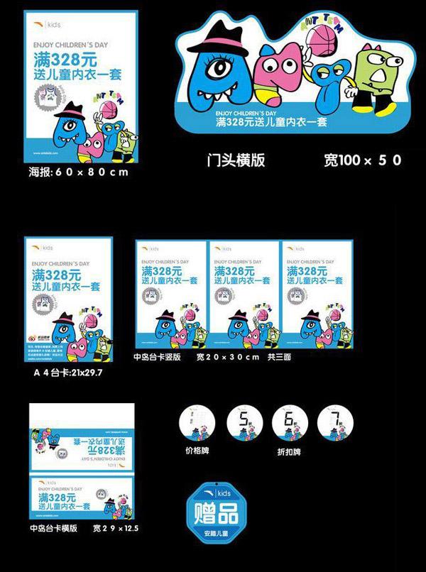 安踏儿童体育_素材中国sccnn.com