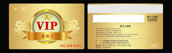 金色会员卡,vip,欧式vip卡,vip图片,免费下载,积分卡,贵宾卡,贵宾卡
