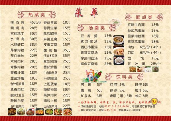 中式菜单_素材中国sccnn.com