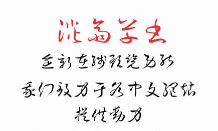 淡斋草书字体