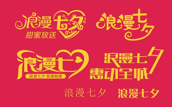 七夕情人節字體設計矢量素材