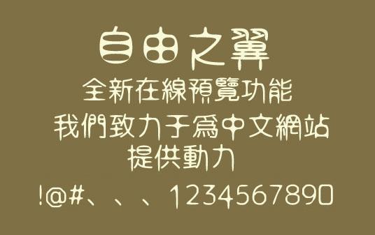 自由之翼字体