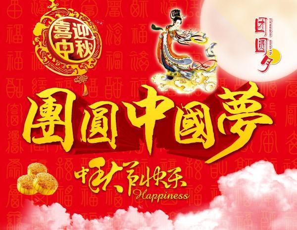 中秋背景,嫦娥,月饼,中秋快乐,节日素材,矢量,ai,团圆中国梦矢量素材