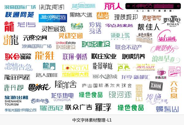 字体v字体_小结中国室内设计实训素材50字图片
