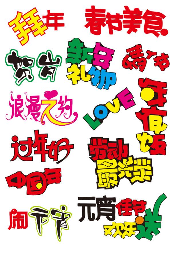矢量pop所需点数: 0 点 关键词: pop节日字体,op字体,pop海报,春节图片