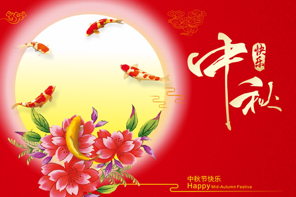 中秋节月亮海报