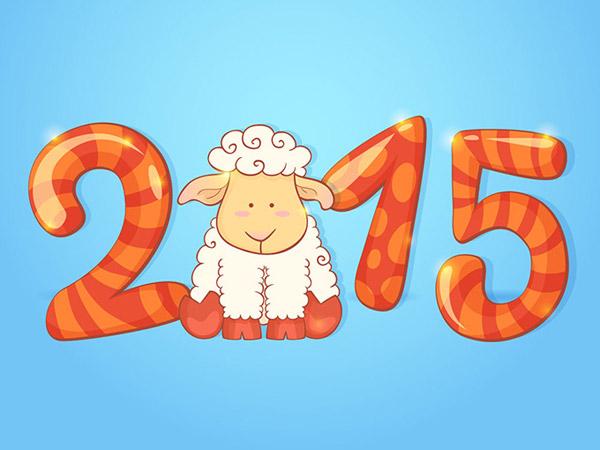 2015羊年艺术字