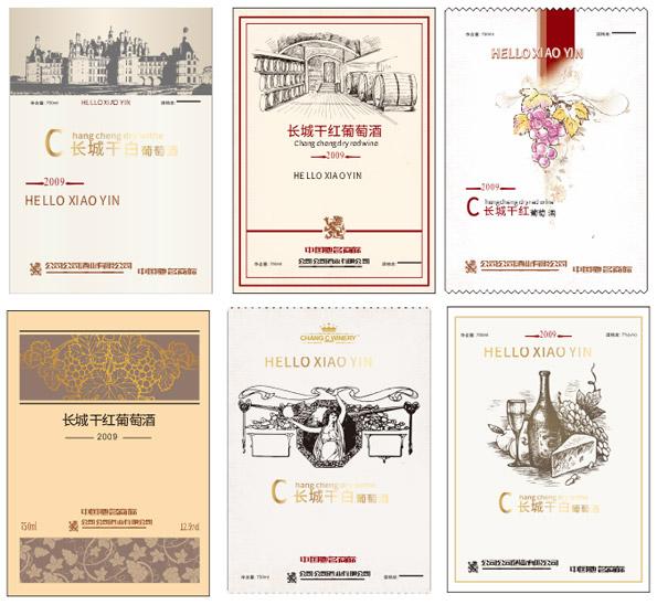 红酒标签设计案例