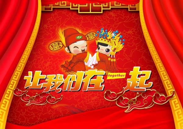 让我们在一起_素材中国sccnn.com
