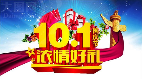 101国庆,立体字,艺术字,国庆海报,国庆促销,国庆广告,国庆吊旗,节日
