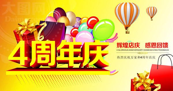 周年店庆,辉煌店庆,感恩回馈,4周年店庆,万家和,气球,热气球,礼物