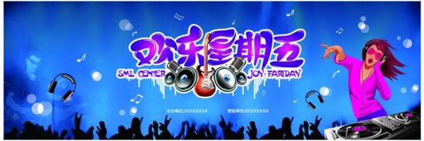 欢乐星期五_素材中国sccnn.com