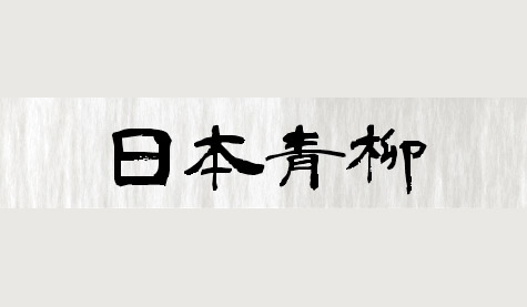 日本字_其它所需点数: 0 点 关键词: 日本青柳隶书,来自日本的书法字体,因为