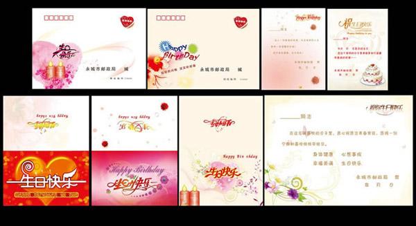 生日贺卡祝福语_素材中国sccnn.com图片