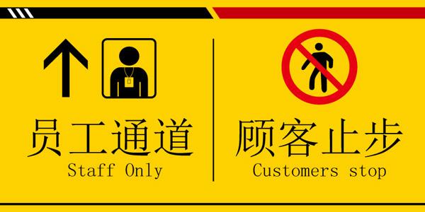 员工通道顾客止步