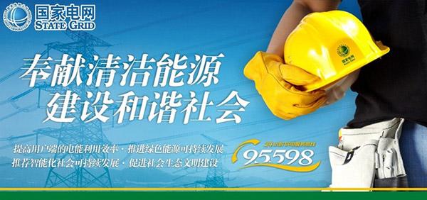 平面广告所需点数: 0 点 关键词: 国家电力广告高清图片,国家电网