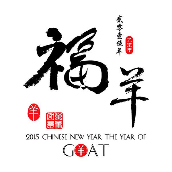矢量春节所需点数: 0 点 关键词: 福羊毛笔艺术字设计矢量素材,福羊