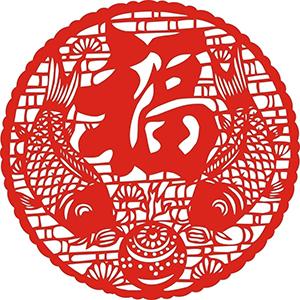 福字剪纸_素材中国sccnn.com