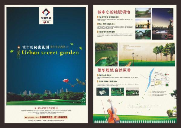平面广告所需点数: 0 点 关键词: 房地产宣传册,房地产广告,欧式花纹