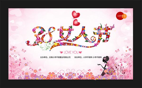 38妇女节广告展板矢量素材,妇女节,女人节,爱心,心形,花朵,鲜花,花藤,藤蔓,蝴蝶女郎,时尚美女,艺术字,气球,EPS格式