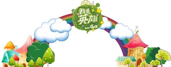 平面广告所需点数: 0 点 关键词: 精美艺术门头设计矢量素材,儿童游