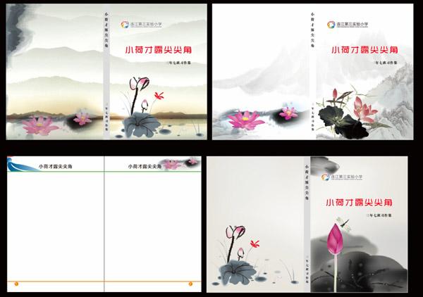 小学作文集封面_素材中国sccnn.com