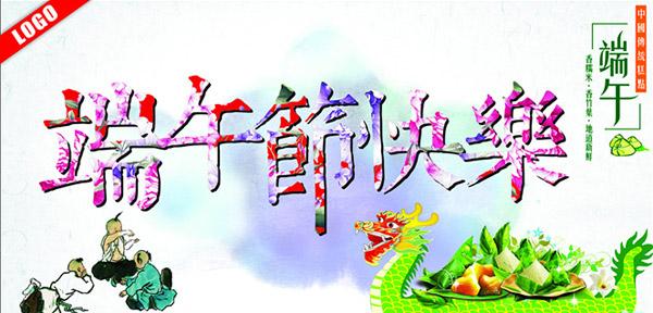 端午节快乐广告_素材中国sccnn.com