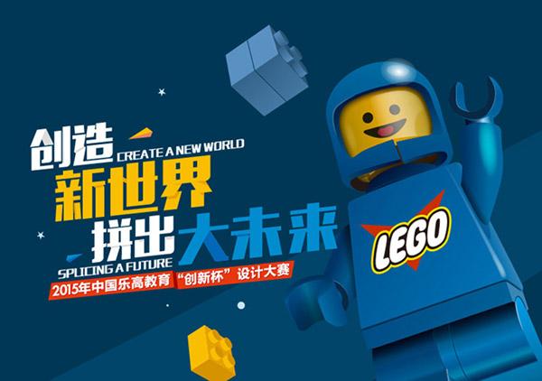乐高玩具广告_素材中国sccnn.com