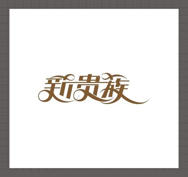 贵族标志手绘图片
