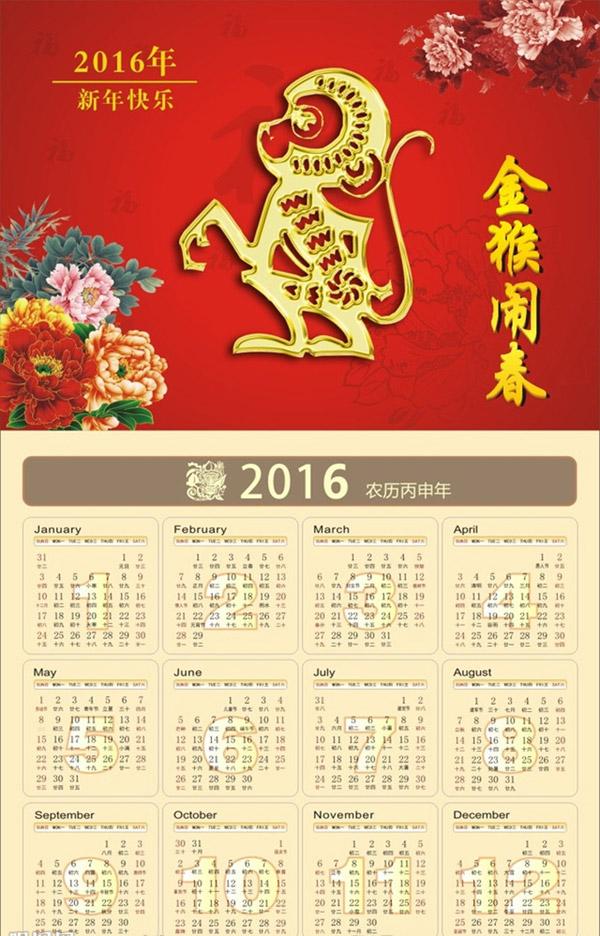 猴年日历设计