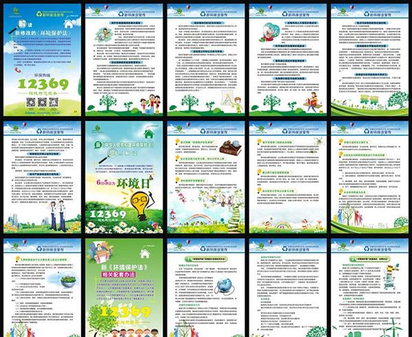 环保社区展板_素材中国sccnn.com